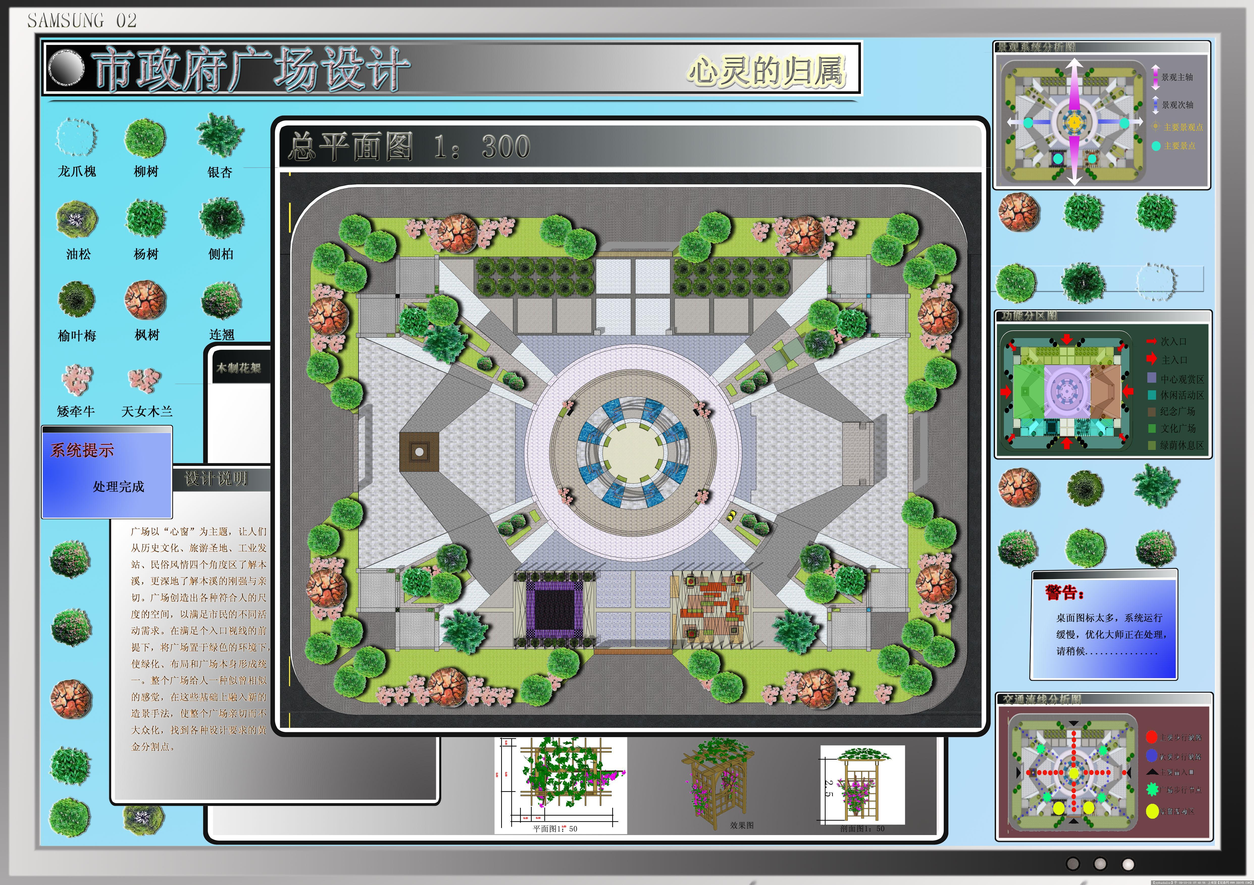 政府广场设计(总平面效果)的图片浏览