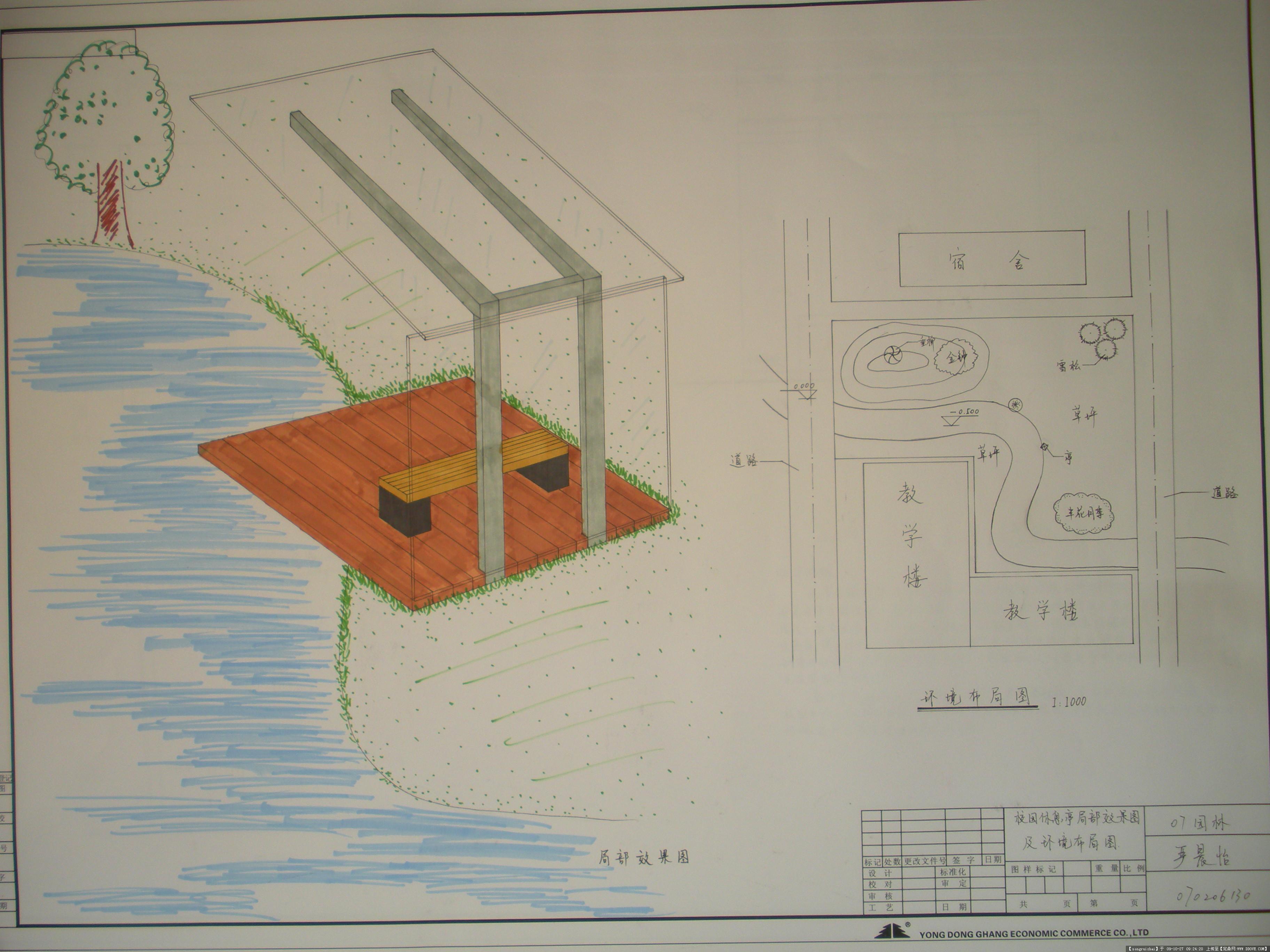 现代亭子手绘图的图片浏览