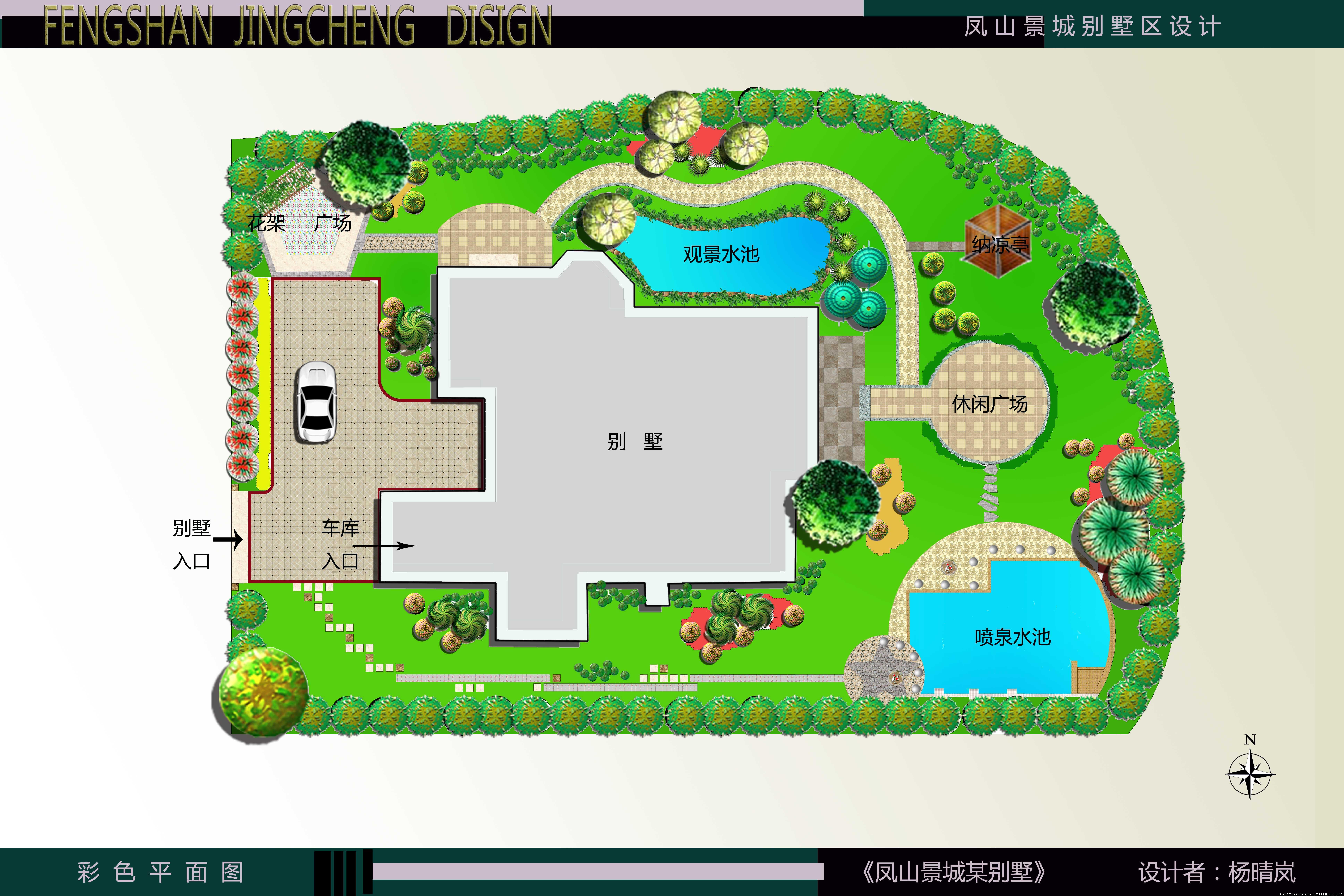 别墅庭院景观设计图的图片浏览
