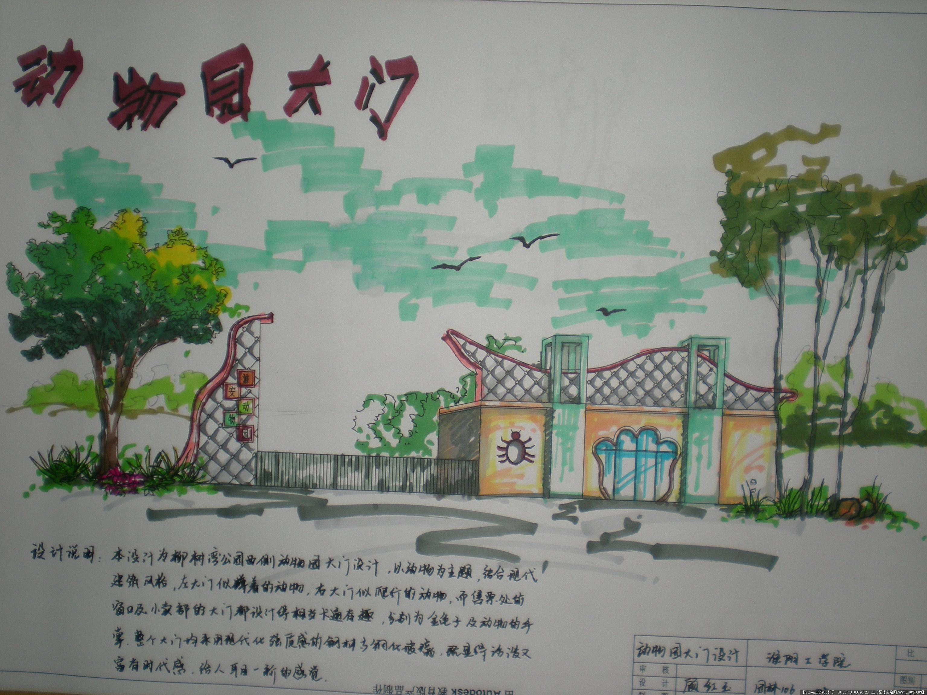 动物园大门设计-手绘效果
