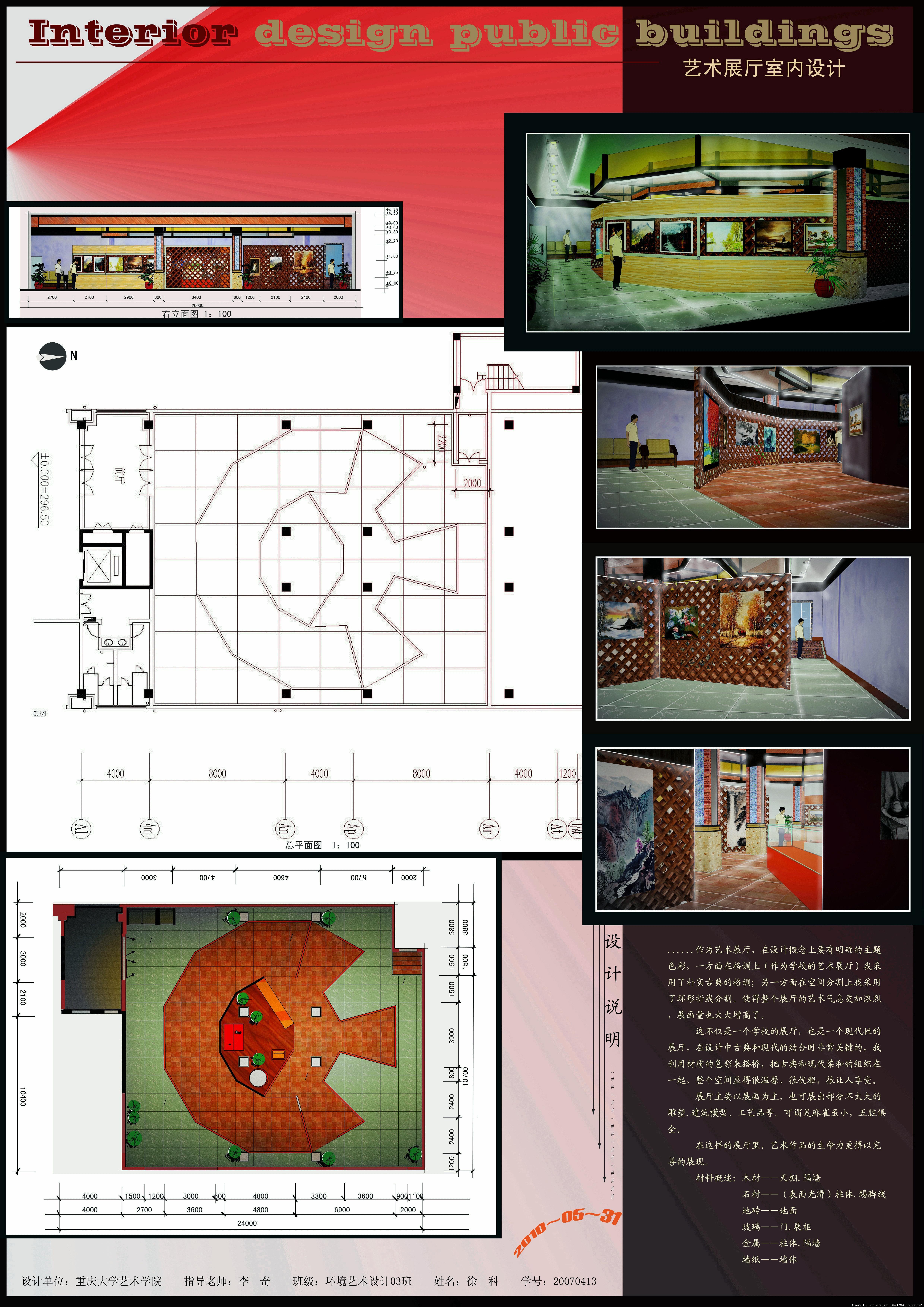 艺术展厅建筑设计方案图片-展板大图