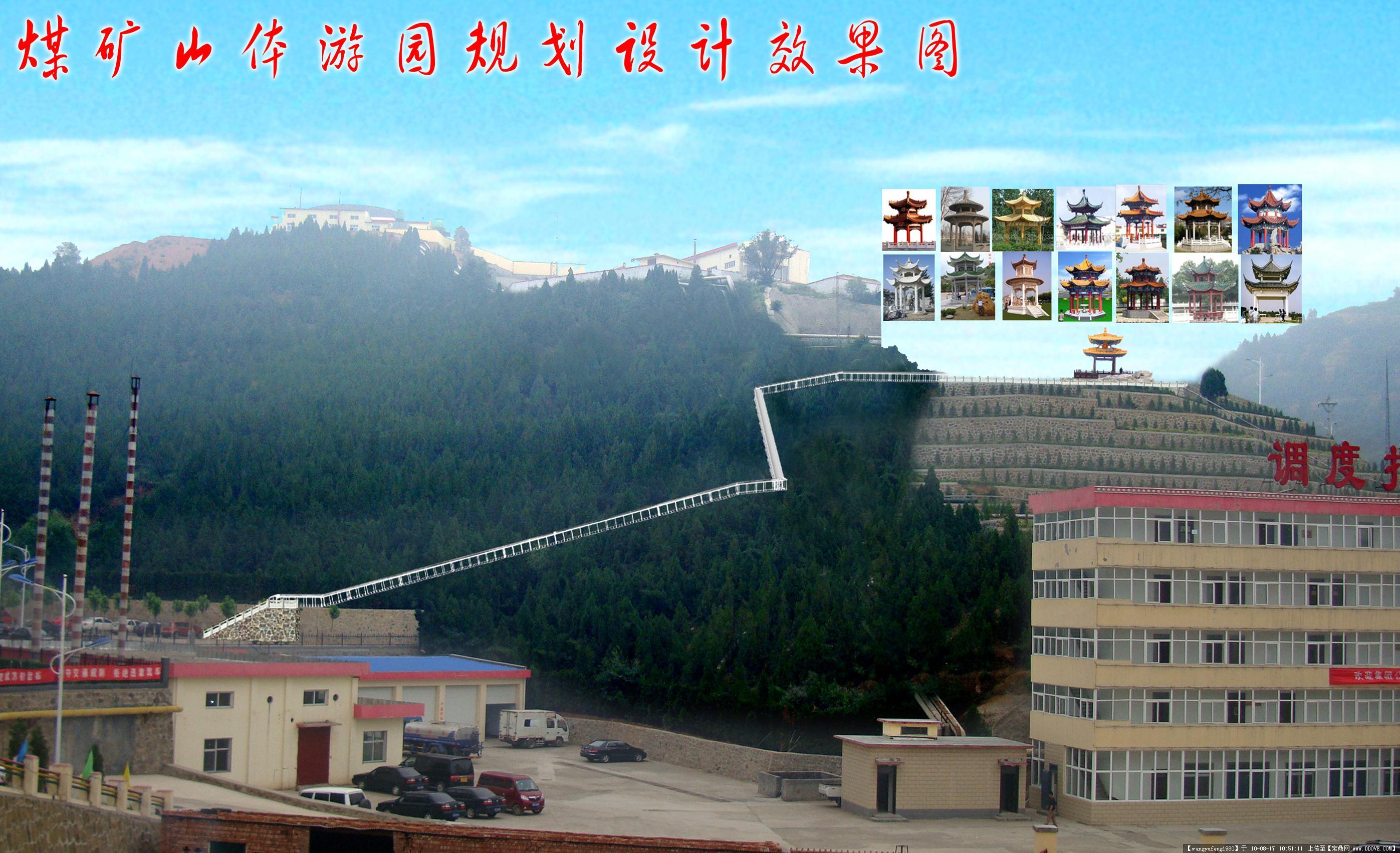 煤矿山体游园规划设计效果图
