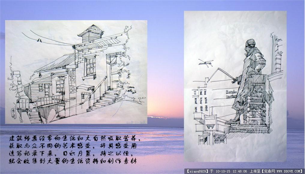 建筑设计施工图纸资料下载_定鼎建筑; 简单钢笔速写风景;