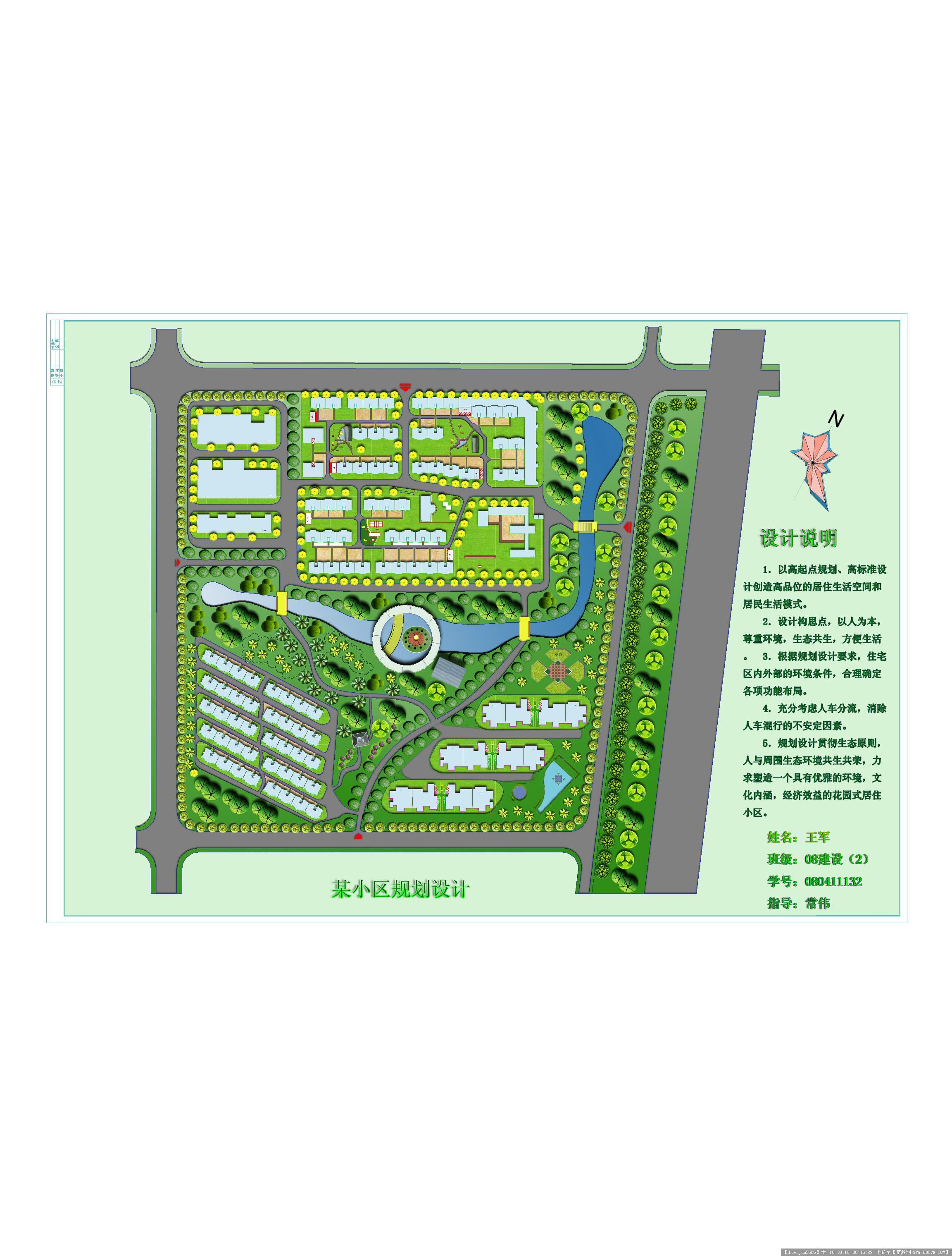 某小区规划设计效果图例
