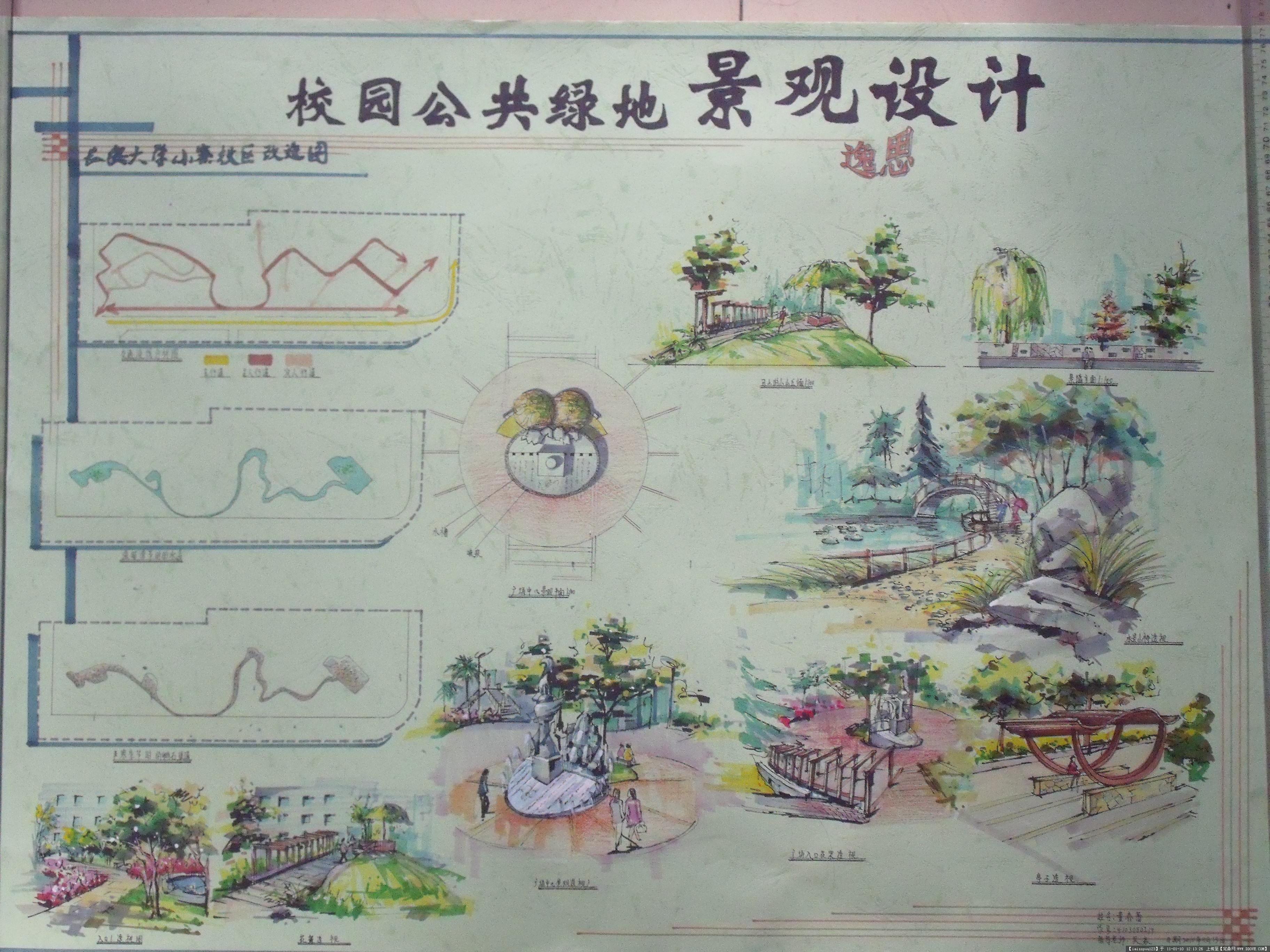 校园景观绿地设计-手绘展板4张-大图
