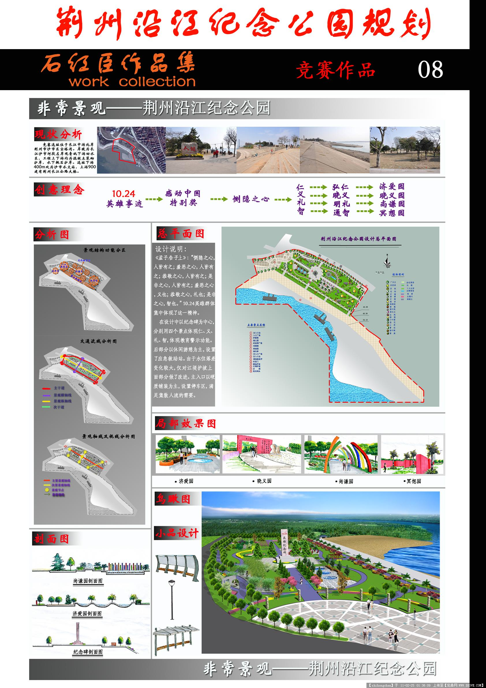 定鼎网 定鼎园林 园林方案设计 公园景观 某纪念公园参赛作品-展板一
