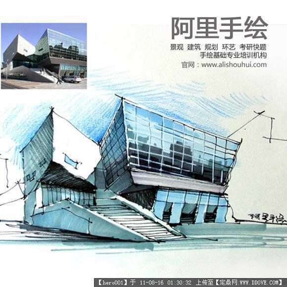 阿里建筑手绘